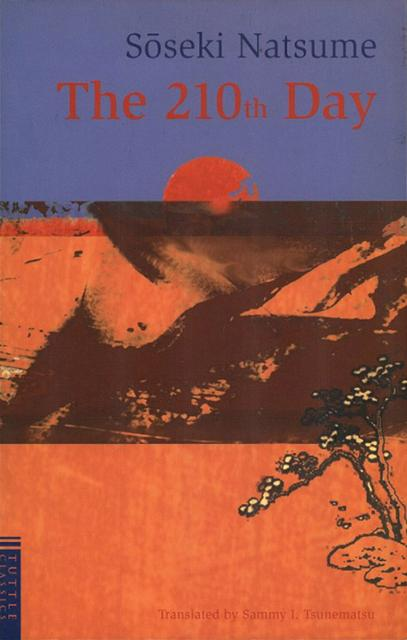 sanshiro natsume soseki essay Kusamakura (草枕) author: natsume this poetry is interspersed into a text that consists of scenes from the artist's reclusive life and essay-like meditations on.